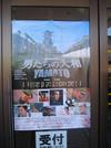 Yamato111_1146